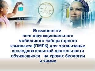 Возможности полнофункционального мобильного лабораторного комплекса (ПМЛК) дл