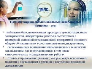 ПМЛК Полнофункциональный мобильный лабораторный комплекс – это: мобильная баз