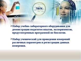 Набор учебно-лабораторного оборудования для демонстрации педагогом опытов, эк