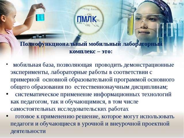 ПМЛК Полнофункциональный мобильный лабораторный комплекс – это: мобильная баз...
