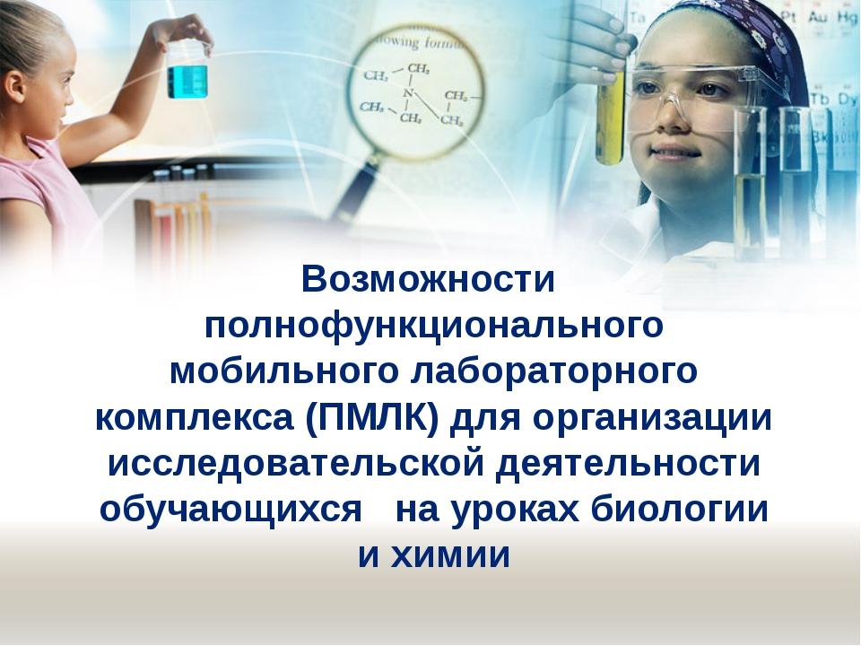 Возможности полнофункционального мобильного лабораторного комплекса (ПМЛК) дл...