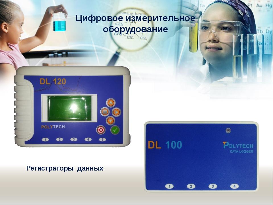 Цифровое измерительное оборудование Регистраторы данных