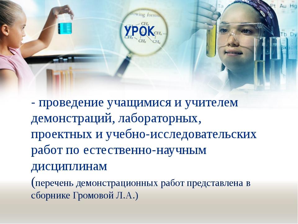 УРОК - проведение учащимися и учителем демонстраций, лабораторных, проектных...