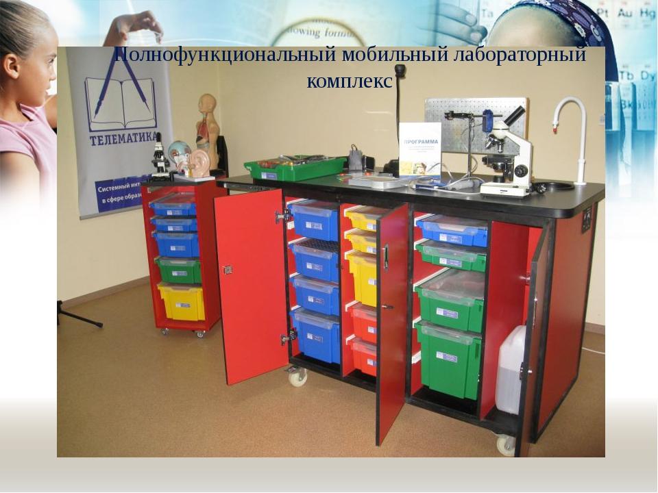 Полнофункциональный мобильный лабораторный комплекс