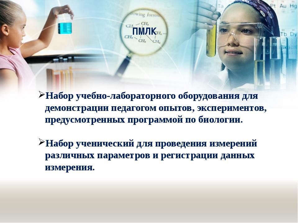Набор учебно-лабораторного оборудования для демонстрации педагогом опытов, эк...