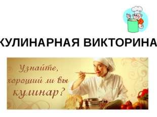 КУЛИНАРНАЯ ВИКТОРИНА