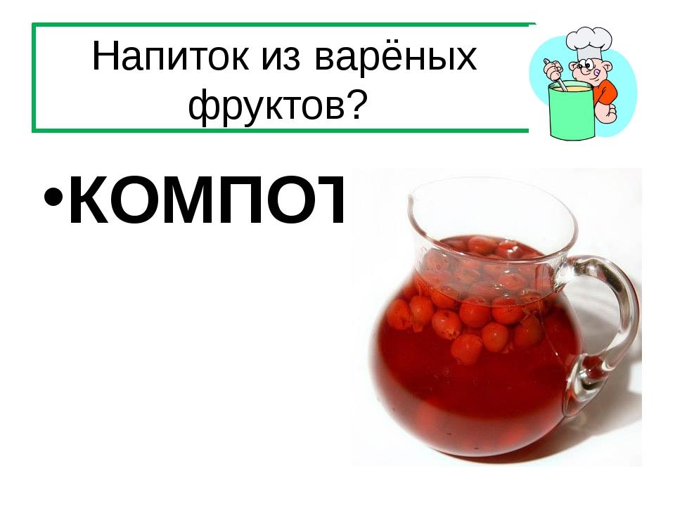 Напиток из варёных фруктов? КОМПОТ