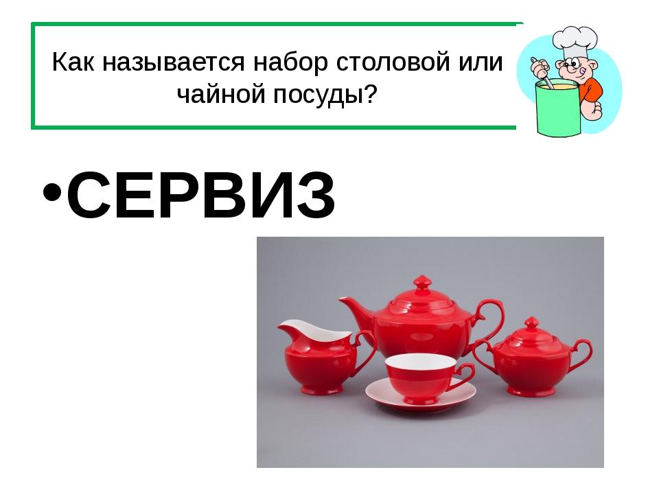 Как называется набор столовой или чайной посуды? СЕРВИЗ