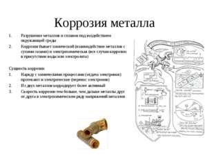 Коррозия металла Разрушение металлов и сплавов под воздействием окружающей ср