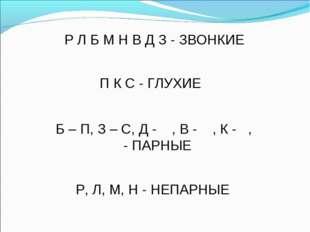 Р Л Б М Н В Д З - ЗВОНКИЕ П К С - ГЛУХИЕ Б – П, З – С, Д - , В - , К - , - ПА