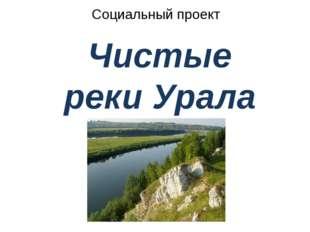Социальный проект Чистые реки Урала