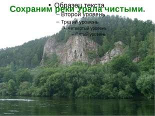 Сохраним реки Урала чистыми.