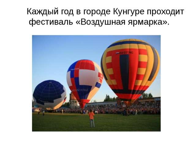Каждый год в городе Кунгуре проходит фестиваль «Воздушная ярмарка».