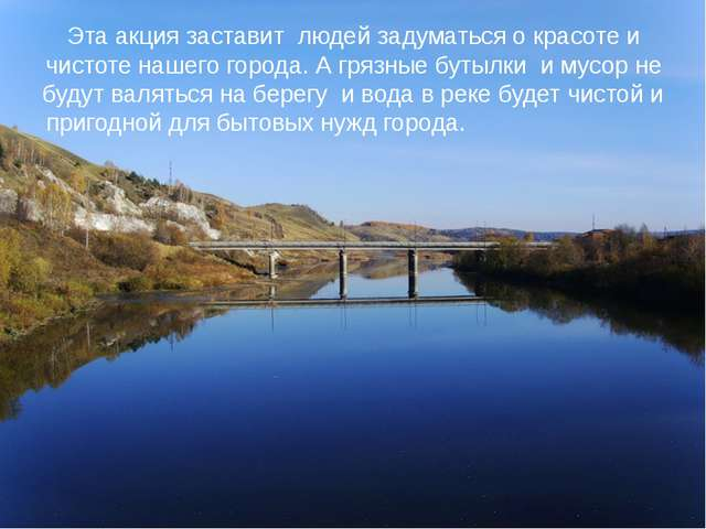 Эта акция заставит людей задуматься о красоте и чистоте нашего города. А гряз...