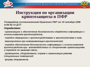 Инструкция по организации криптозащиты в ПФР Утверждена постановлением Правле