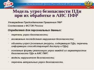 Модель угроз безопасности ПДн при их обработке в АИС ПФР Утверждена Председат