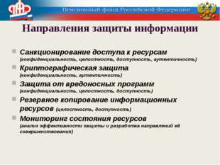 Направления защиты информации Санкционирование доступа к ресурсам (конфиденци