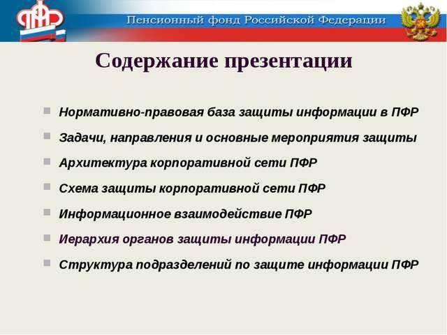 Содержание презентации Нормативно-правовая база защиты информации в ПФР Задач...