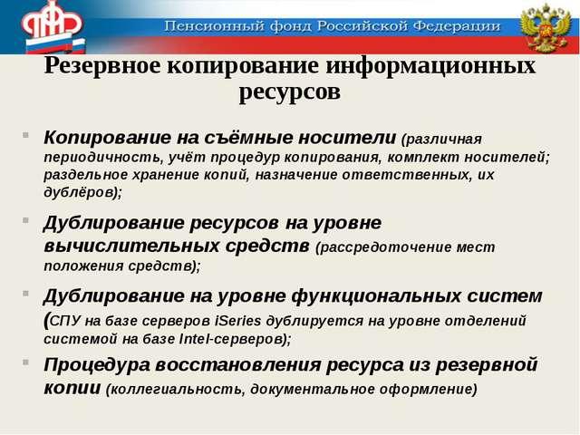 Резервное копирование информационных ресурсов Копирование на съёмные носители...
