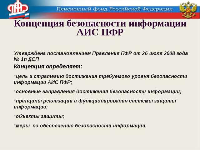 Концепция безопасности информации АИС ПФР Утверждена постановлением Правления...