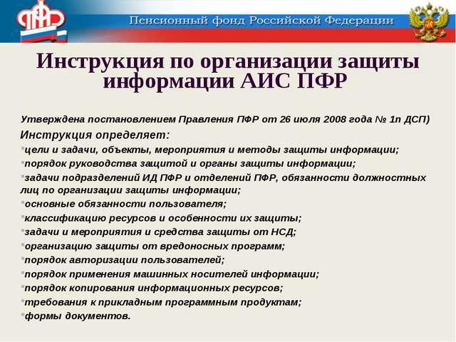 Инструкция по организации защиты информации АИС ПФР Утверждена постановлением...