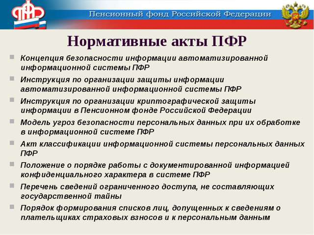 Нормативные акты ПФР Концепция безопасности информации автоматизированной инф...