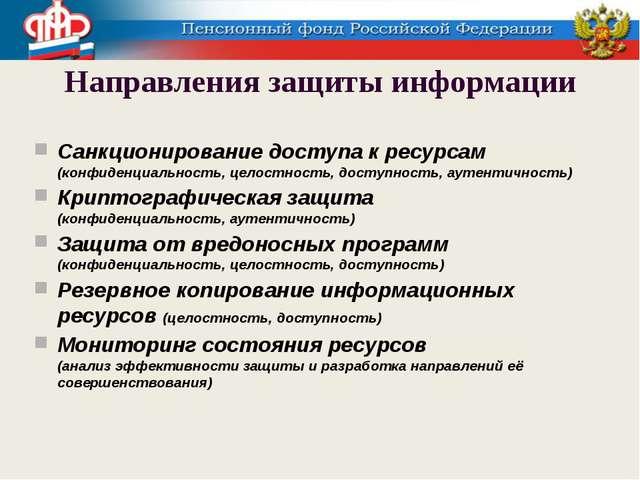 Направления защиты информации Санкционирование доступа к ресурсам (конфиденци...