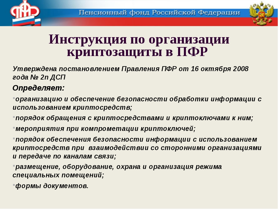 Инструкция по организации криптозащиты в ПФР Утверждена постановлением Правле...