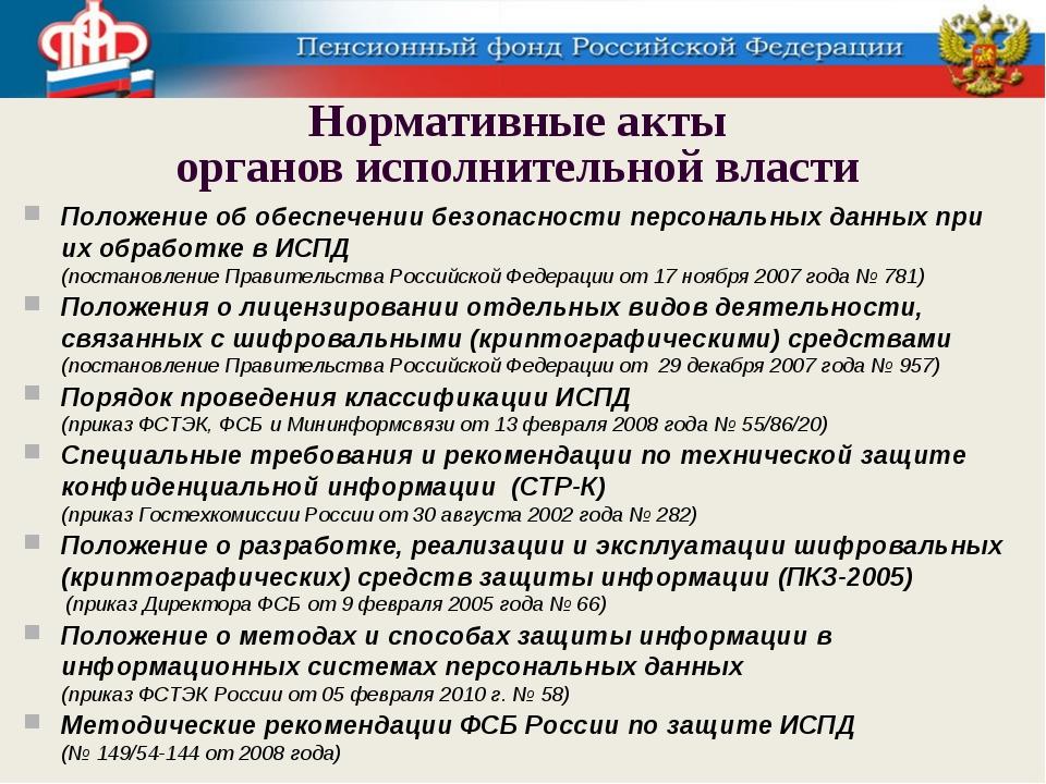 Нормативные акты органов исполнительной власти Положение об обеспечении безоп...
