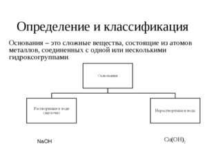 Определение и классификация Основания – это сложные вещества, состоящие из ат