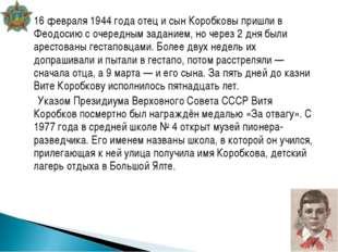 16 февраля 1944 года отец и сын Коробковы пришли в Феодосию с очередным задан