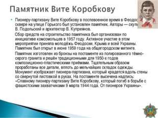 Пионеру-партизану Вите Коробкову в послевоенное время в Феодосии в сквере на