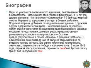 Один из участников партизанского движения, действовавшего вСевастополе. Пос