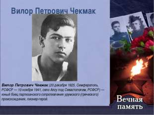 Вилор Петрович Чекмак Вилор Петрович Чекмак (20 декабря 1925, Симферополь, РС