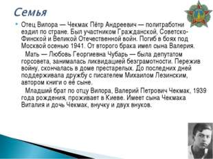Отец Вилора — Чекмак Пётр Андреевич — политработник. Много ездил по стране. Б