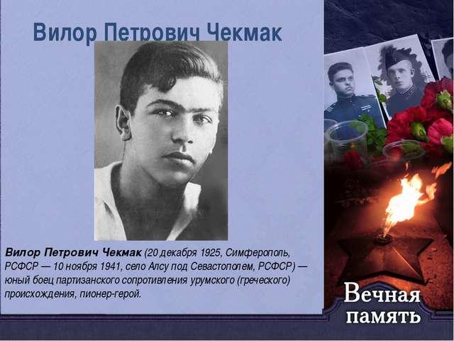 Вилор Петрович Чекмак Вилор Петрович Чекмак (20 декабря 1925, Симферополь, РС...