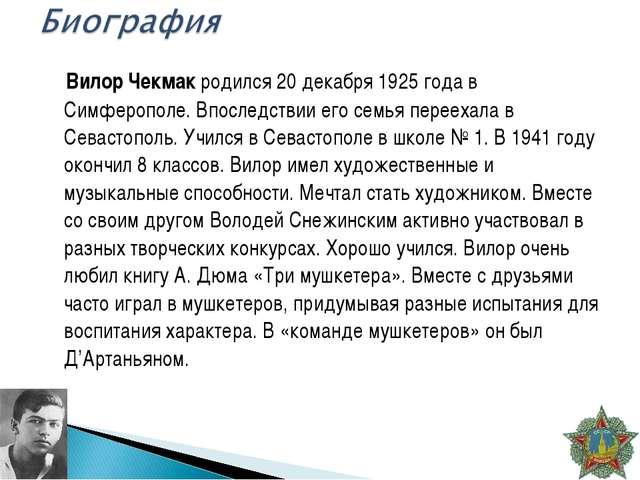 Вилор Чекмак родился 20 декабря 1925 года в Симферополе. Впоследствии его се...