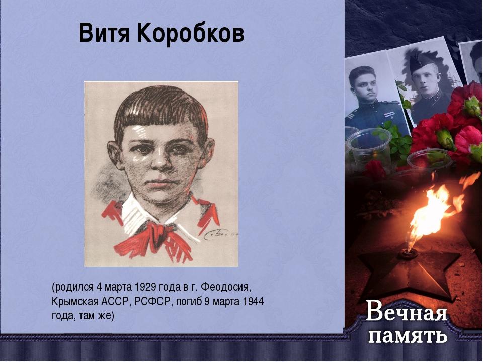 Витя Коробков (родился 4 марта 1929 года в г. Феодосия, Крымская АССР, РСФСР,...