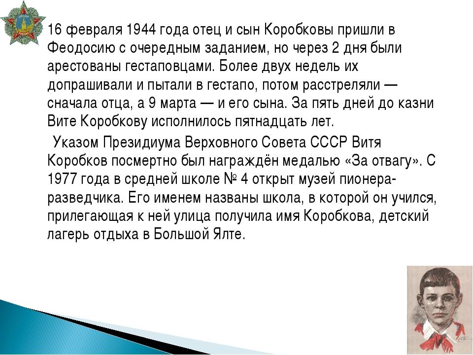16 февраля 1944 года отец и сын Коробковы пришли в Феодосию с очередным задан...
