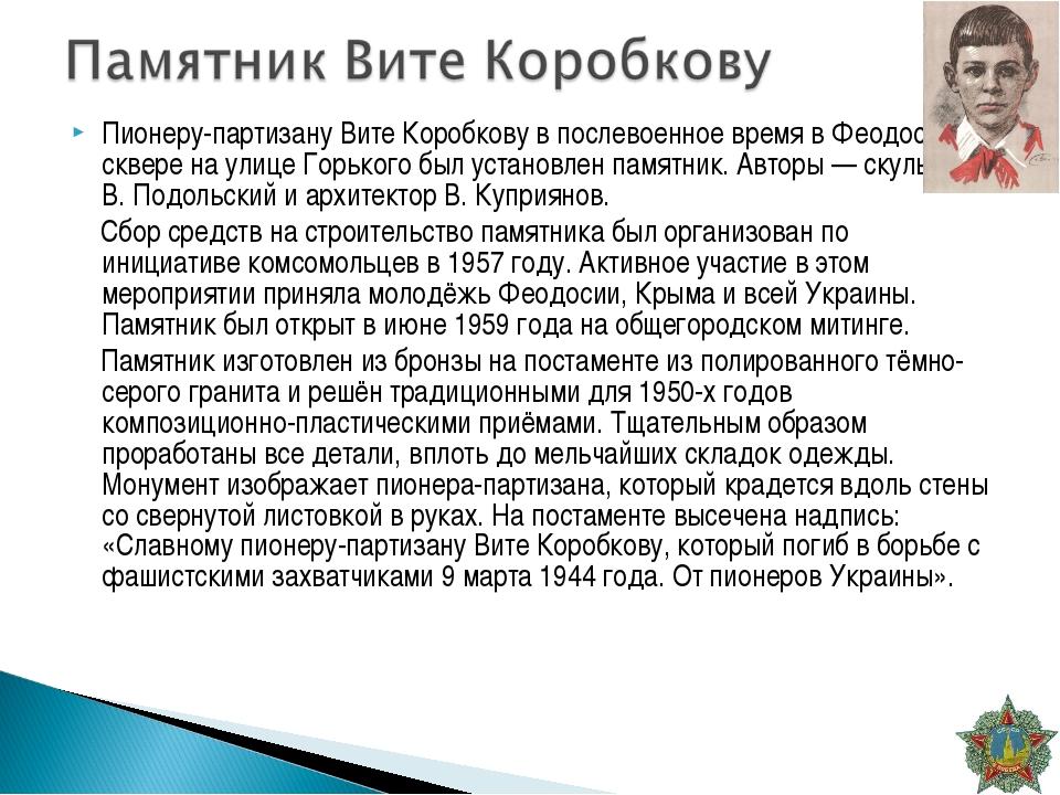 Пионеру-партизану Вите Коробкову в послевоенное время в Феодосии в сквере на...