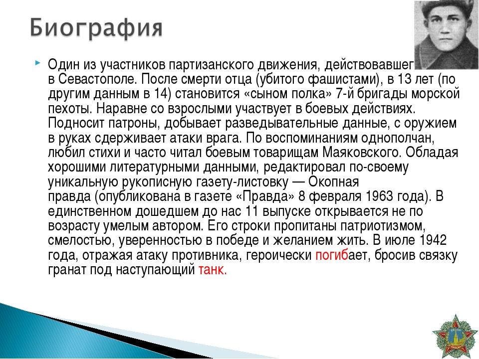Один из участников партизанского движения, действовавшего вСевастополе. Пос...
