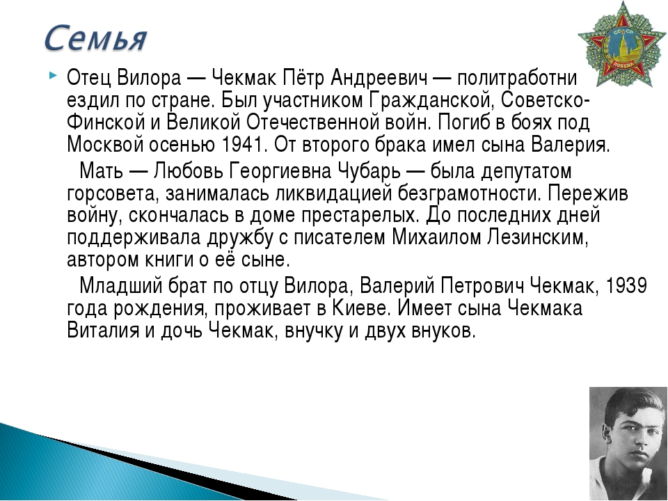 Отец Вилора — Чекмак Пётр Андреевич — политработник. Много ездил по стране. Б...