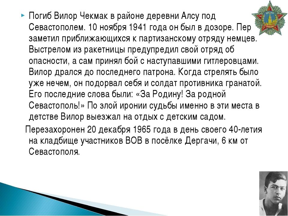 Погиб Вилор Чекмак в районе деревни Алсу под Севастополем. 10 ноября 1941 год...