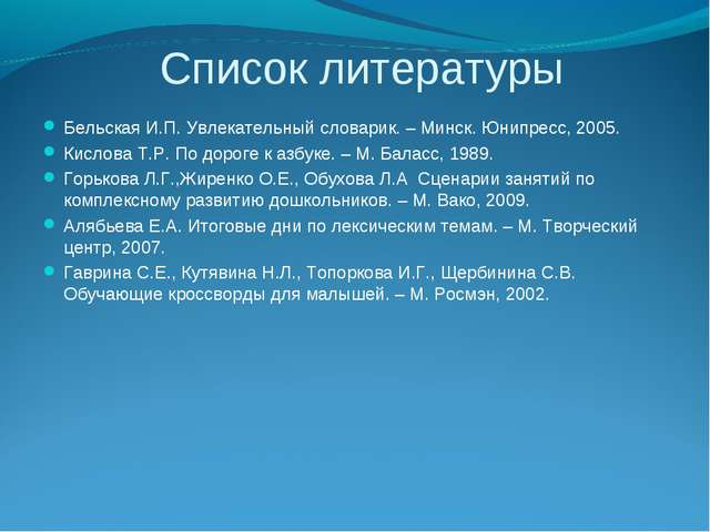 Список литературы Бельская И.П. Увлекательный словарик. – Минск. Юнипресс, 20...