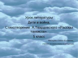 Урок литературы Дети и война. Стихотворение А.Твардовского «Рассказ танкиста»