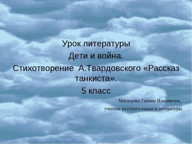 Урок литературы Дети и война. Стихотворение А.Твардовского «Рассказ танкиста»...