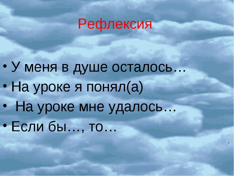 Рефлексия У меня в душе осталось… На уроке я понял(а) На уроке мне удалось… Е...