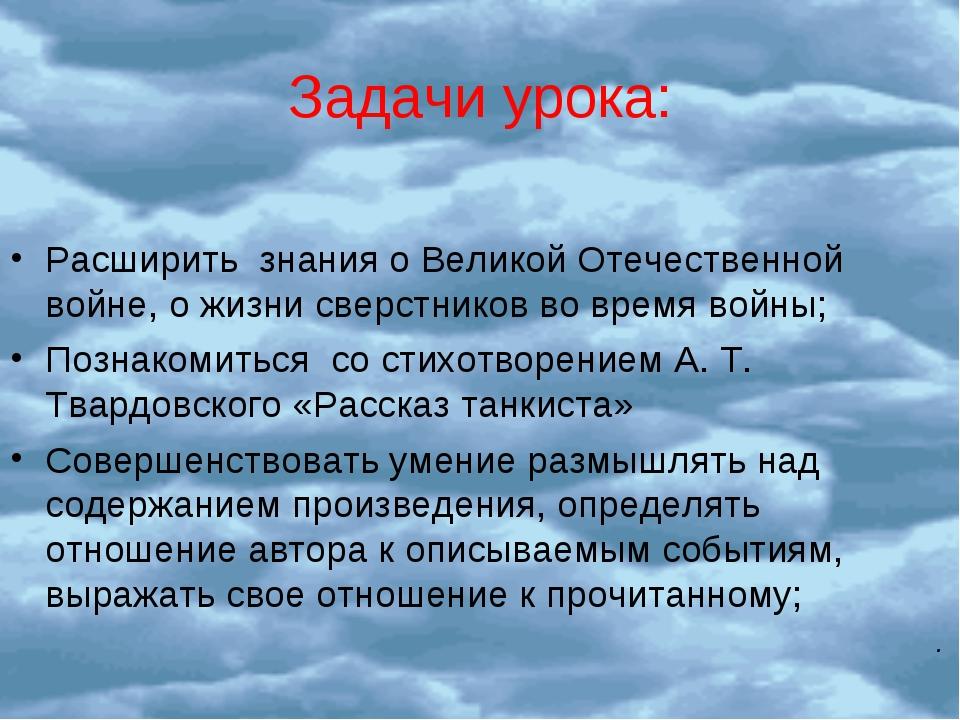 Задачи урока: Расширить знания о Великой Отечественной войне, о жизни сверстн...