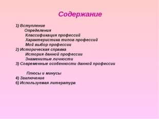 Содержание 1) Вступление Определения Классификация профессий Характеристика т
