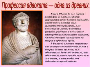 Уже в III веке до н. э. первый понтифик из плебеев Тиберий Корунканий начал